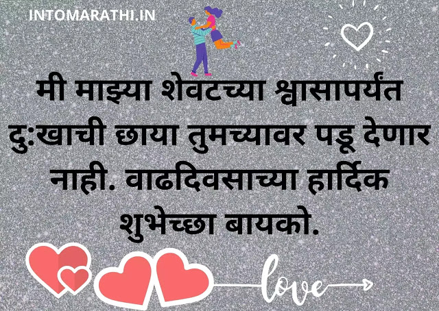 birthday wishes in marathi for wife